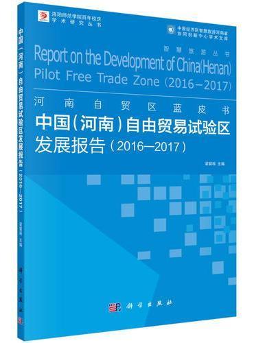 中国(河南)自由贸易试验区发展报告(2016-2017)