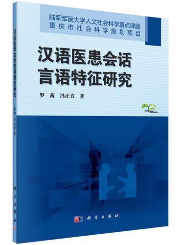 汉语医患会话言语特征研究