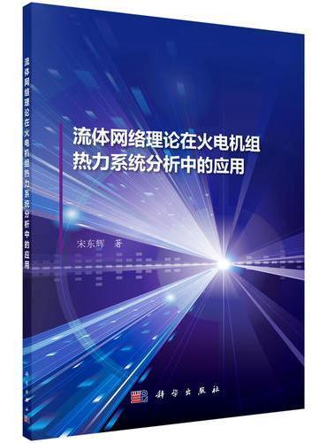 流体网络理论在火电机组热力系统分析中的应用