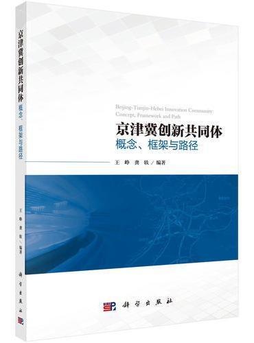 京津冀创新共同体——概念、框架与路径