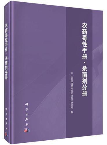 农药毒性手册-杀菌剂分册