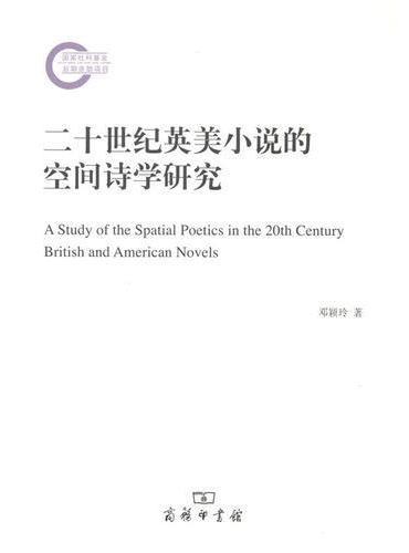二十世纪英美小说的空间诗学研究