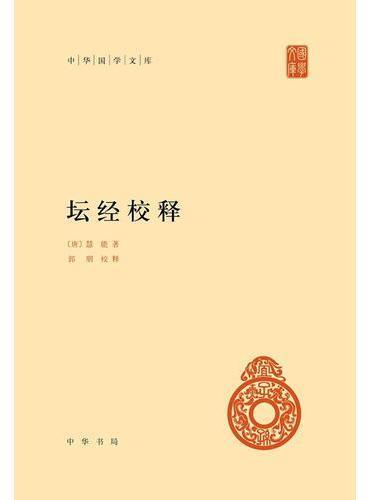 坛经校释(中华国学文库)