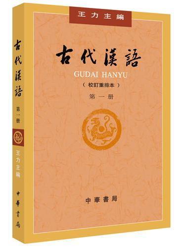 古代汉语(第1册·校订重排本)
