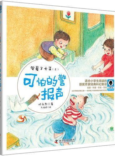 哭鼻子大王(上)可怕的警报声 奇趣馆儿童文学获奖作家作品书系之叶永烈