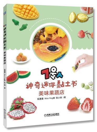 7号人神奇迷你黏土书:美味果蔬店