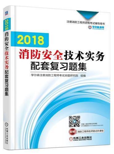2018消防安全技术实务配套复习题集