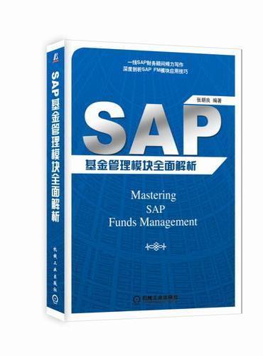 SAP 基金管理模块全面解析