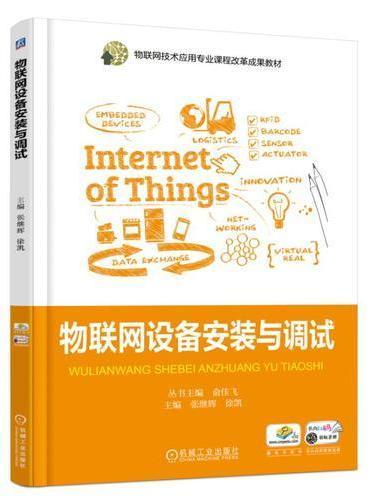 物联网设备安装与调试