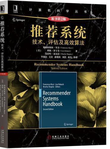 推荐系统:技术、评估及高效算法(原书第2版)