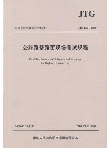 公路路基路面现场测试规程(JTG E60—2008)