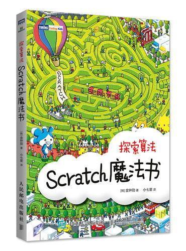 Scratch魔法书 探索算法