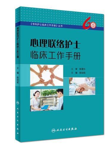 心理联络护士临床工作手册