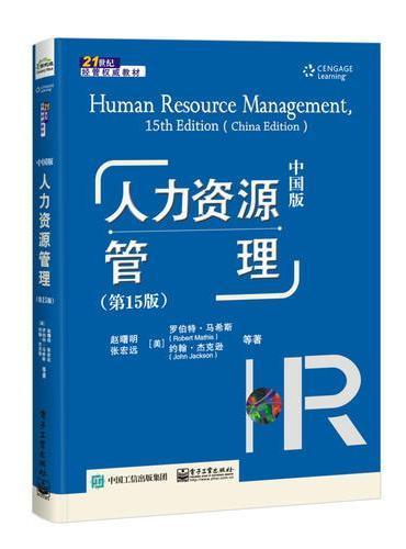 人力资源管理(第15版)(中国版)