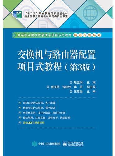 交换机与路由器配置项目式教程(第3版)