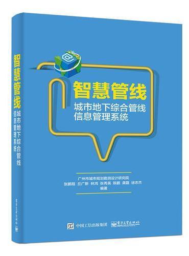 智慧管线——城市地下综合管线信息管理系统