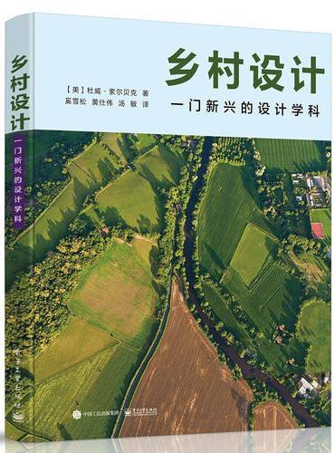 乡村设计:一门新兴的设计学科