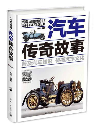 汽车传奇故事
