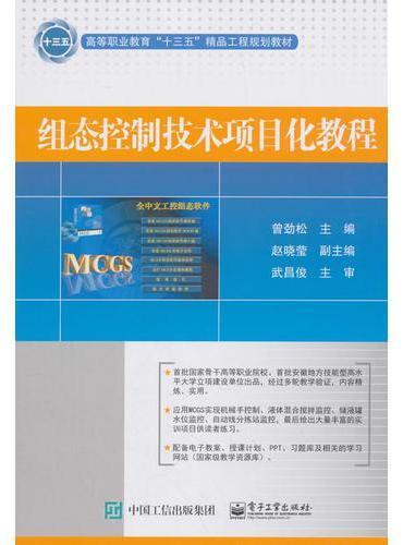 组态控制技术项目化教程