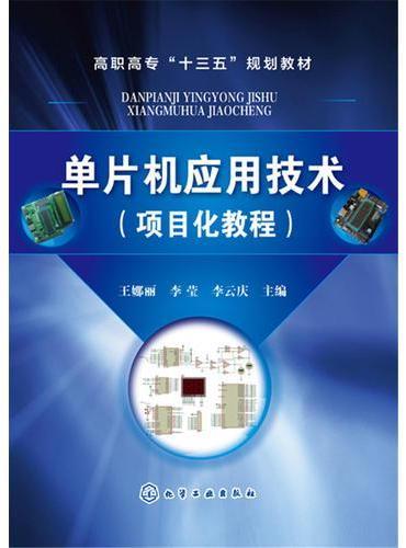 单片机应用技术(项目化教程)(王娜丽)