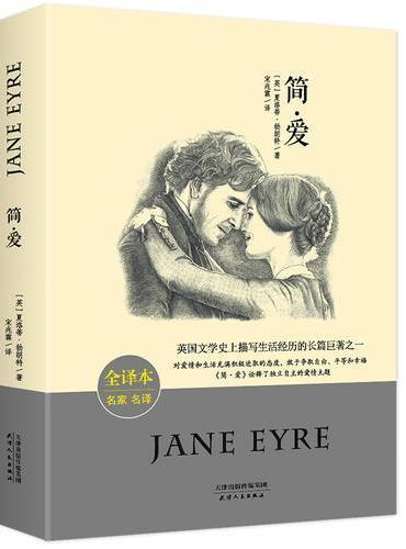 简·爱 全译本经典名著 教育部语文新课标必读推荐丛书