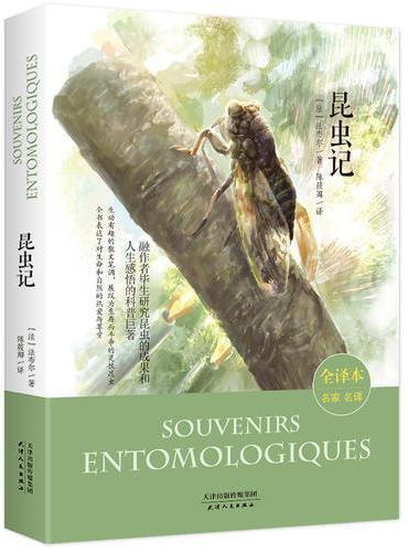 昆虫记 经典名著全译本 教育部语文新课标必读推荐丛书