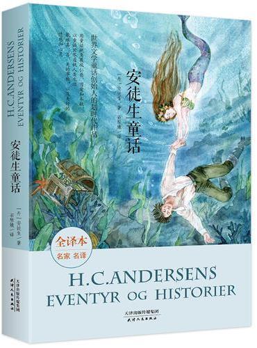 安徒生童话 全译本 教育部语文新课标必读推荐丛书