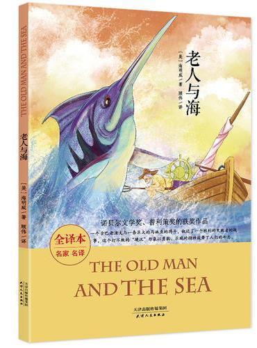 老人与海 全译本经典名著 教育部语文新课标必读推荐丛书
