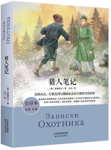 猎人笔记 经典名著全译本 教育部语文新课标必读推荐丛书