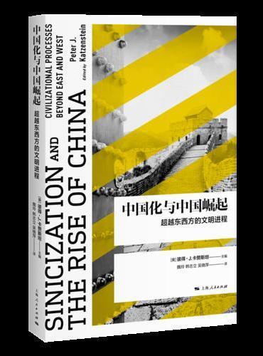 中国化与中国崛起:超越东西方的文明进程