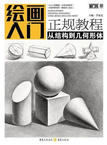 绘画入门正规教程——从结构到几何形体