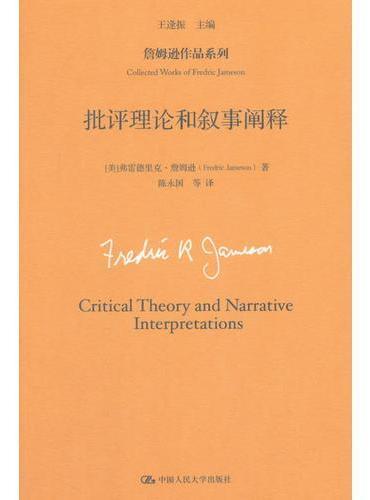 批评理论和叙事阐释(詹姆逊作品系列)