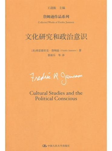 文化研究和政治意识(詹姆逊作品系列)