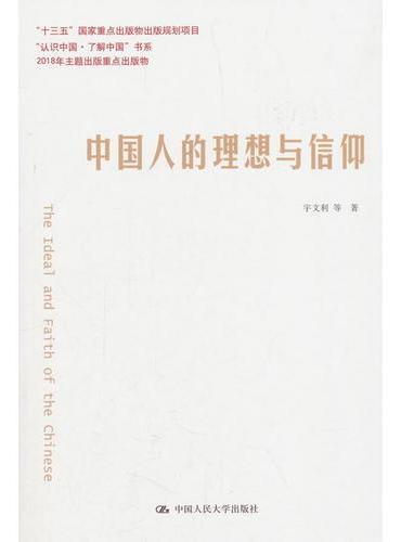 """中国人的理想与信仰(""""认识中国·了解中国""""书系)"""