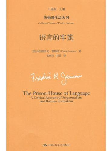 语言的牢笼(詹姆逊作品系列)