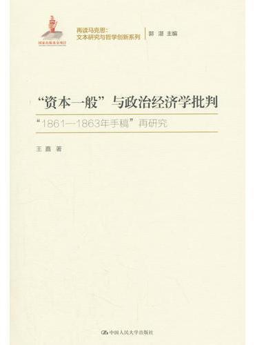 """""""资本一般""""与政治经济学批判(再读马克思:文本研究与哲学创新系列;国家出版基金项目)"""