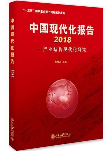 中国现代化报告2018——产业结构现代化研究