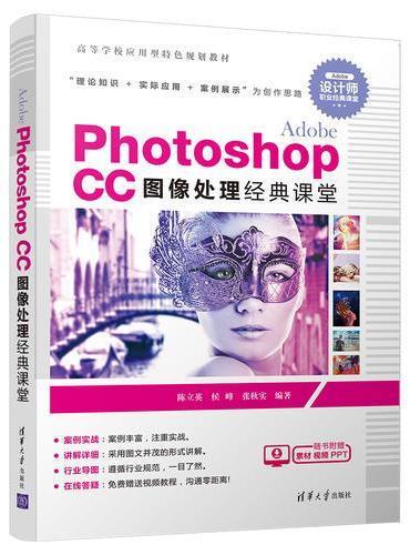 Adobe Photoshop CC图像处理经典课堂