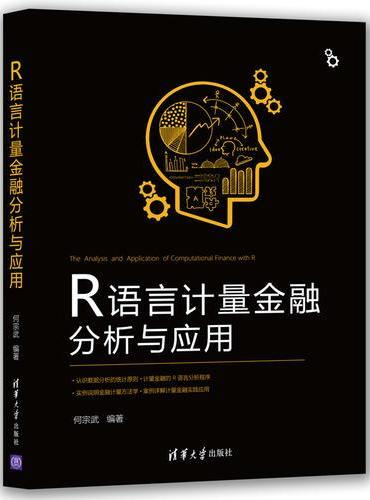 R语言计量金融分析与应用