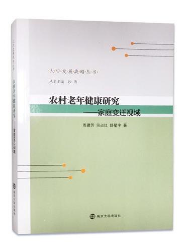 人口发展战略丛书:农村老年健康研究——家庭变迁视域