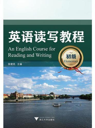 英语读写教程 (Elementary)