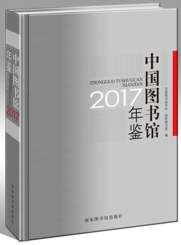 中国图书馆年鉴2017