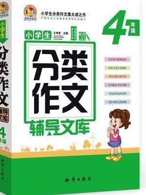 小学生分类作文辅导文库(四年级)(合订本)(K)