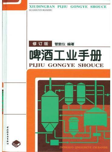 啤酒工业手册(修订版)