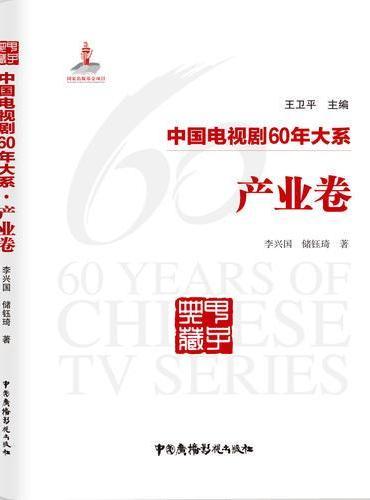 中国电视剧60年大系·产业卷