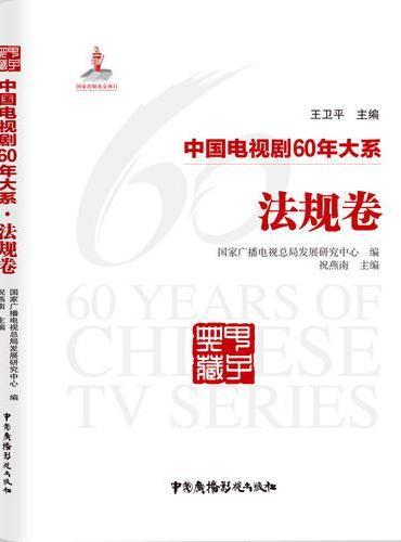 中国电视剧60年大系·法规卷