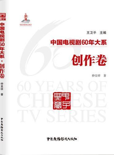 中国电视剧60年大系?创作卷