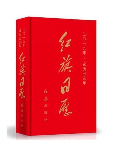 红旗日历(二零一九年*农历己亥年)