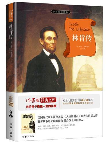 林肯传(全本) 余秋雨、梅子涵推荐 成功学大师卡耐基传世之作