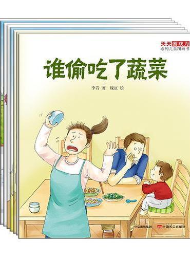 天天游戏力(第1辑,全8册)